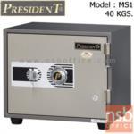 F05A030:ตู้เซฟนิรภัยชนิดหมุน 40 กก. รุ่น PRESIDENT-MS1 มี 1 กุญแจ 1 รหัส (ใช้หมุนหน้าตู้)