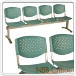 B06A054:เก้าอี้นั่งคอยเฟรมโพลี่ รุ่น B046 2 ,3 ,4 ที่นั่ง ขนาด 99W ,149W ,202W cm. ขาเหล็ก
