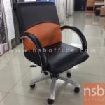 L02A262:เก้าอี้ทำงาน พนักพิงดำส้ม-ที่นั่งหนังดำ   (มีสต๊อก 1ตัว)
