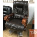 B25A082:เก้าอี้ผู้บริหาร หนังแท้ Emp-01 แขนขาไม้