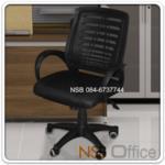 B24A132:เก้าอี้สำนักงานหลังตาข่าย(เน็ต)สีดำ รุ่น BC-CNC-01L โช๊คแก๊ส ก้อนโยก