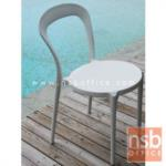 B29A072:เก้าอี้โมเดิร์นพลาสติกโพลี่(PP) รุ่น PP9228 ขนาด 41.5W cm.