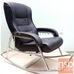 B22A058:เก้าอี้พักผ่อนโยกเยก หุ้มหนังเทียม รุ่น KS-001 ปรับนอนได้