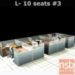 A04A134:ชุดโต๊ะทำงานกลุ่มตัวแอล 10 ที่นั่ง 762W*276D*120H cm. พร้อมพาร์ทิชั่นครึ่งกระจกขัดลาย