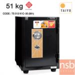 F01A055: ตู้เซฟ TAIYO 51 กก. 1 กุญแจ 1 รหัส (TS 512 K1C-30) สีดำ