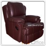 B22A031:เก้าอี้พักผ่อนเบาะนวม หุ้มหนังแท้ รุ่น SR-BH426-1S ยืดขาออกได้