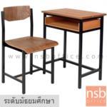 A17A010:ชุดโต๊ะและเก้าอี้นักเรียน รุ่น KANSAS (แคนซัส)  ขาเหล็กสีดำ ระดับมัธยมศึกษา