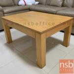 B13A261:โต๊ะกลางไม้ยางพาราล้วน  ขนาด 90W*60D*38H cm