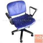B03A485:เก้าอี้สำนักงานเบาะใหญ่ รุ่น VC-061  โช๊คแก๊ส มีก้อนโยก ขาพลาสติก