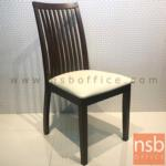 เก้าอี้รับประทานอาหาร รุ่น CR-DIN ขนาด 45W cm. (STOCK 1 ตัว)