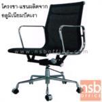 B24A124:เก้าอี้สำนักงานตาข่าย(เน็ต) โครงอลูมิเนียม รุ่น JH-EASY-S โช๊คแก๊ส ก้อนโยก