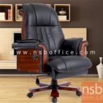 B25A085:เก้าอี้ผู้บริหารหนังแท้ รุ่น FN-DN  ท้าวแขนโครงไม้หุ้มเบาะ