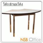 A07A017:โต๊ะเข้ามุมหน้าโฟเมก้า 1.1 มม. รุ่น NA-TSU ขนาด 91W cm. ขาเหล็กชุบโครเมี่ยม