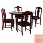 G14A016:ชุดโต๊ะรับประทานอาหารหน้าโฟเมก้าลายไม้ 4 ที่นั่ง  รุ่น SUNNY-5 ขนาด 125W cm. พร้อมเก้าอี้