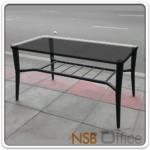 B13A126:โต๊ะกลางกระจกสีชาดำ   ขนาด 90W cm. พร้อมที่วางนิตยสารด้านล่าง