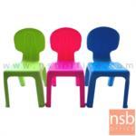 เก้าอี้พลาสติกสำหรับเด็ก รุ่น FURKY_CHAIR (ผลิตทั้งเกรด A และ B)