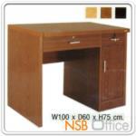 A01A016:โต๊ะทำงาน  2 ลิ้นชัก 1 บานเปิด