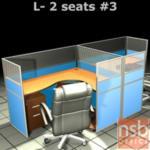 A04A102:ชุดโต๊ะทำงานกลุ่มตัวแอล 2 ที่นั่ง 306W*124D*120H cm. พร้อมพาร์ทิชั่นครึ่งกระจกขัดลาย