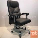 B01A490:เก้าอี้ผู้บริหาร รุ่น SPW-1  โช๊คแก๊ส มีก้อนโยก ขาเหล็กชุบโครเมี่ยม