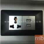 A24A023:ปลั๊กไฟสี่เหลี่ยม 1 power 2 usb ขนาดมาตรฐานไทย หน้ากากสีดำ