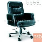 B28A026:เก้าอี้ผู้บริหาร แขนเบาะทรงกล่อง ขาโครเมี่ยม N10-XE