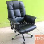 B01A415:เก้าอี้ผู้บริหาร เบาะใหญ่ TL-085