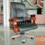 B25A110:เก้าอี้ผู้บริหารแขนขาไม้หุ้มหนัง PU รุ่น SENVAN-BOSS-129 โช๊คแก๊ส ก้อนโยก