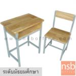 A17A071:ชุดโต๊ะและเก้าอี้นักเรียนไม้ยางพารา  รุ่น NEVADA (เนวาดา)  ขาเหล็กเหลี่ยม ระดับมัธยม