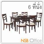 G14A030:ชุดโต๊ะกินข้าว 6 ที่นั่ง 150W*90D*75H cm. SUNNY-19 พร้อมเก้าอี้หุ้มหนังเทียม