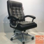 B01A443:เก้าอี้ผู้บริหาร รุ่น PLS-153H  โช๊คแก๊ส มีก้อนโยก ขาอลูมิเนียม