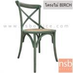 B29A312:เก้าอี้โมเดิร์นหวายสาน รุ่น SR-H2121 ขนาด 48W cm. โครงขาไม้ BIRCH (ชุดละ 2 ตัว)