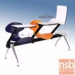 B17A037:เก้าอี้เลคเชอร์แถวเปลือกโพลี่ล้วน ตัวโบว์ D378