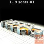 A04A130:ชุดโต๊ะทำงานกลุ่มตัวแอล 9 ที่นั่ง 762W*246D*120H cm. พร้อมพาร์ทิชั่นครึ่งกระจกขัดลาย