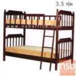 G11A096:เตียงไม้ยางพาราล้วน 2 ชั้น ขนาด 3.5 ฟุต หัวเตียงไม้ระแนง