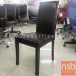 L02A324:เก้าอี้โมเดิร์นหนังเทียม รุ่น NSB-CHAIR38 ขนาด 44W*93H cm. ขาไม้ (STOCK-1 ตัว)