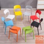 เก้าอี้โมเดิร์นพลาสติก(PP) รุ่น NPP-7021 ขนาด 41W cm.
