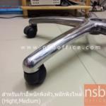 """B27A039:ขาเก้าอี้สำนักงานอลูมิเนียม รุ่น V-213 (ขนาด 25.5"""" นิ้ว)"""