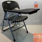 B07A093:เก้าอี้เลคเชอร์เฟรมโพลี่ รุ่น CN-W06 (มีตะแกรงวางของ) ขาเหล็ก