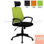 B24A197:เก้าอี้สำนักงานผู้บริหาร รุ่น  SR-RO โช๊คแก๊ส ก้อนโยก