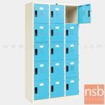 E03A046:ตู้ล็อคเกอร์ 15 ประตู รุ่น Bath (บาธ)  หน้าบานสีสันโครงตู้สีขาว