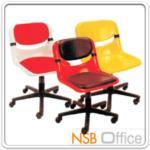 B21A003:เก้าอี้สำนักงานโพลี่ ขาล้อเลื่อน P690