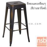 B09A087:เก้าอี้เหล็กสตูลโมเดิร์นเรโทร 76H cm. สีพิเศษ สีทองแดง (สีออกเหลือบๆ) FTS-CM006AC