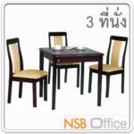 G14A012:ชุดโต๊ะกินข้าว 3 ที่นั่ง 75W*75D*75H cm. SUNNY-1 พร้อมเก้าอี้หุ้มหนังเทียม