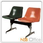 B06A041:เก้าอี้นั่งคอย ที่นั่งไฟเบอร์กลาส ขาอลูมิเนียมขัดเงา B490
