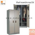 E03A007:ตู้เสื้อผ้าเหล็ก กั้นกลางสำหรับ 2 คน 915W*533D*1830H mm (มีราวแขวนพร้อมแผ่นชั้นวางของ)