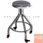 B09A148:เก้าอี้บาร์สตูลที่นั่งกลมล้อเลื่อน รุ่น STLE-1012  สเตนเลสล้วน