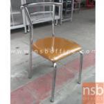 B08A009:เก้าอี้เอนกประสงค์ CM-009 ขนาด 40W*47D*78H cm