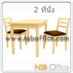 G14A001:ชุดโต๊ะกินข้าวไม้ยางพารา S1 พร้อมเก้าอี้หุ้มหนังเทียม (ผลิตเฉพาะสีขาวล้วน)