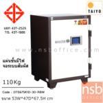 F01A064:ตู้เซฟ Taiyo ระบบดิจิตอล จอสัมผัส รุ่น 110 กก. 1 กุญแจ 1 รหัส (DTS 675 K1D)