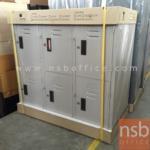 E08A011:ตู้ล็อกเกอร์เหล็กเตี้ย 6 ประตู 91W*45D*91H cm (วางชิดหน้าต่างได้, ขนาดต่อช่อง 27W*43D*40H cm)